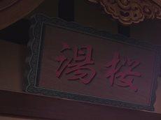 Великий Сёгун облаков / Fuuun Ishin Dai Shougun [12/12] (SUB)