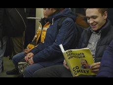 Cтранные книги в метро. Очень смешно!