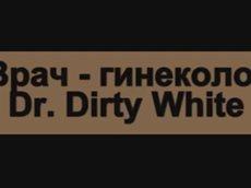 DIRTY WHITE - ПУТАНА (пошлятина) (1).mp4