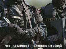 Леонид Минаев - Челентано не еврей.mp4