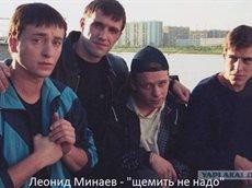 Леонид Минаев - щемить не надо.mp4