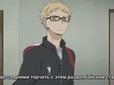 Волейбол!! / Haikyuu!! [25/25] (RUS/SUB)