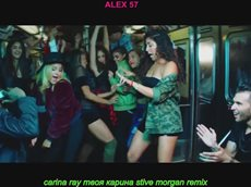 carina ray твоя Карина stive morgan remix.mp4